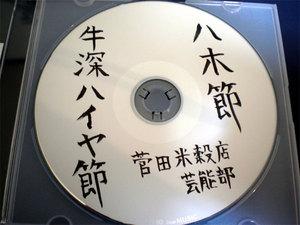 菅田米穀店芸能部CD