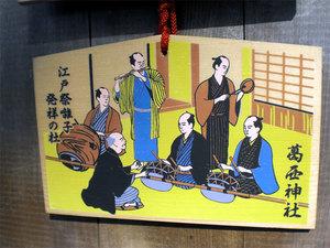 葛西神社の絵馬