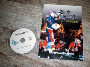 越中魚津の民謡&DVD