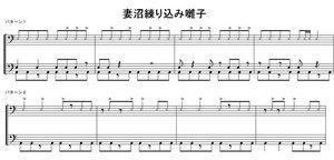 妻沼練り込み囃子ドラム譜