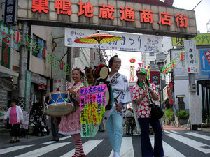 東京チンドン倶楽部 巣鴨地蔵通り